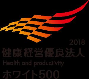 健康経営優良法人(ホワイト500)ロゴ